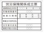 文字入れ HA4 法令標示板 労災関係成立票(HA4)