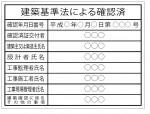 文字入れ HA5 法令標示板 建築基準法による確認済(HA5)