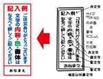 【特注製作・文字のみ】立て看板 550 x 1400(鉄枠付)