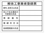 HA12 法令標示板 解体工事業者登録票(HA12)