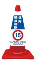 カラーコーンカバー 構内速度制限 15km以下