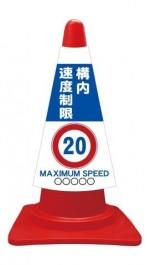 カラーコーンカバー 構内速度制限 20km以下