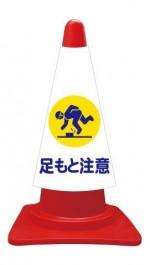 カラーコーンカバー 足もと注意 建災防統一安全標識