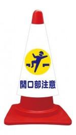 カラーコーンカバー 開口部注意 建災防統一安全標識