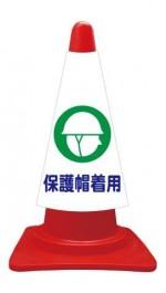 カラーコーンカバー  保護帽着用 建災防統一安全標識