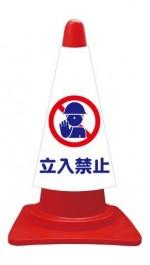 カラーコーンカバー  立入禁止  建災防統一安全標識