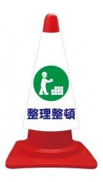 カラーコーンカバー  整理整頓  建災防統一安全標識