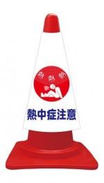 カラーコーンカバー  熱中症注意  建災防統一安全標識