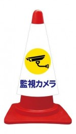 カラーコーンカバー  監視カメラ  建災防統一安全標識