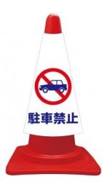 カラーコーンカバー  駐車禁止  建災防統一安全標識