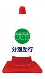 カラーコーンカバー  分別励行  建災防統一安全標識