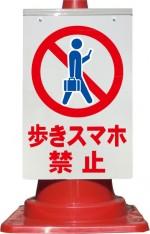 コーン看板 歩きスマホ禁止