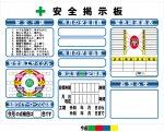 【送料無料】AMK1204 安全掲示板ミニ 900×1200(AMK1204)