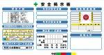 【送料無料】AMK1804 安全掲示板ミニ 900×1800(AMK1804)