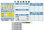 【送料無料】AMK1807 安全掲示板ミニ 900×1800(AMK1807)
