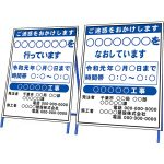 【特注製作】国交省工事件名板1100 x 1400(鉄枠付)文字入料金含む(工事標示板)(kk201)