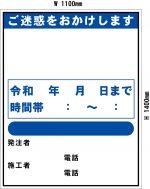 国交省工事件名板1100 x 1400(鉄枠付)雛形 (工事標示板)(kk20h)