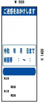 国交省工事件名板550x 1400(鉄枠付)雛形 (工事標示板)(kk30h)