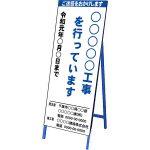 【特注製作】国交省工事件名板 550 x 1400(鉄枠付)文字入料金含む(工事標示板)(kk31)